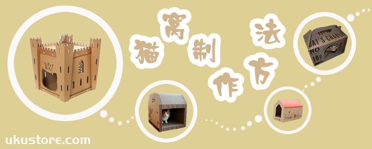 猫窝制作方法