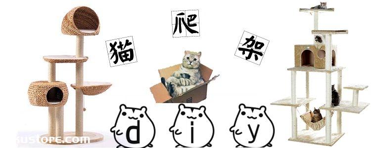 猫爬架diy制作方法