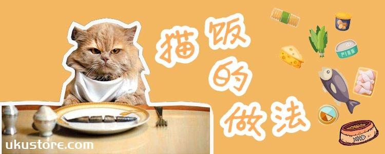 猫饭的做法