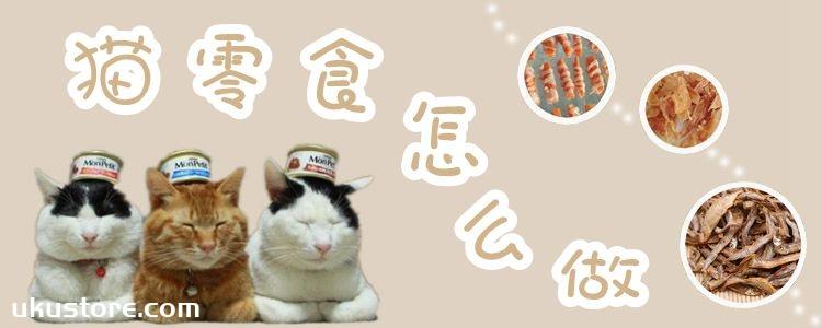 猫零食怎么做