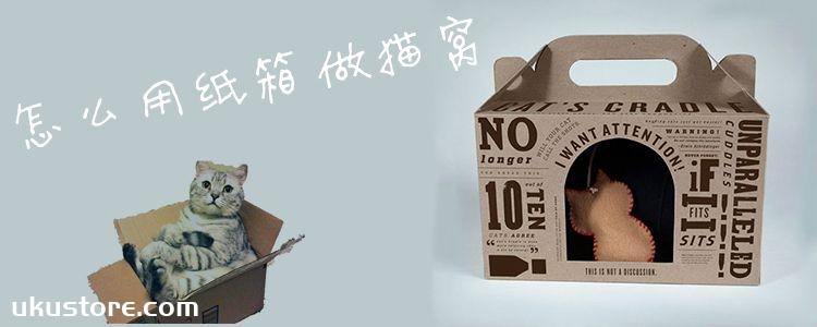 怎么用纸箱做猫窝