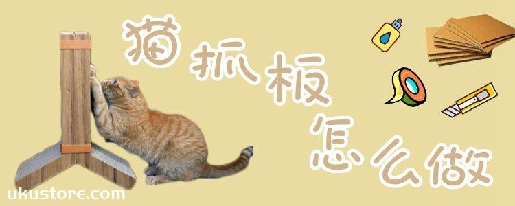 猫抓板怎么做