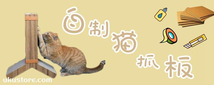 如何自制猫抓板