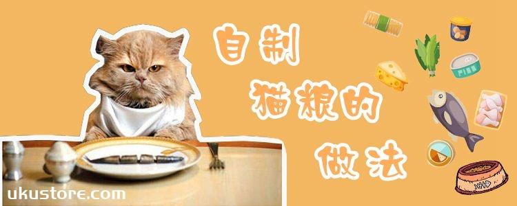 自制猫粮的做法