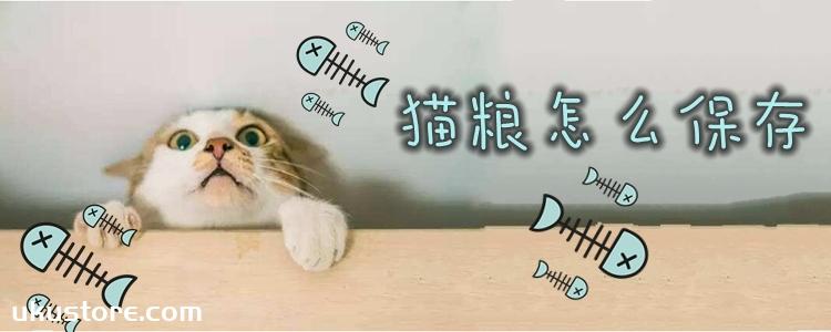 猫粮怎么保存