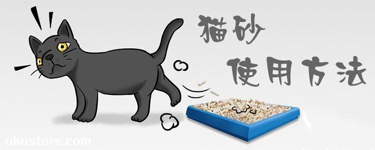 猫砂使用方法1