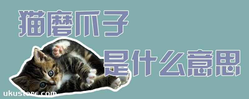 猫磨爪子是什么意思